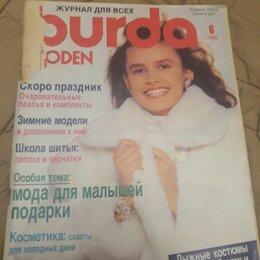 Журналы и газеты - Журнал Бурда с выкройками 1988 г, 0