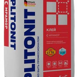 Строительные блоки - Плитонит  С мрамор 25кг  1\48, 0