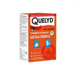 Строительные смеси и сыпучие материалы - Универсальная шпаклевка Quelyd 30602885, 0