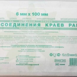 Прочее оборудование - Пластырь LEIKO неткан. осн. для соединения КРАЕВ РАН, 6мм х 100мм 10шт/уп., 0
