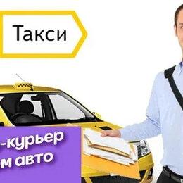 Курьеры - Работа курьером водителем, 0