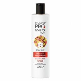 Шампуни - Бессульфатный шампунь для волос Кератиновое восстановление «REVIVOR PRO SALON H, 0