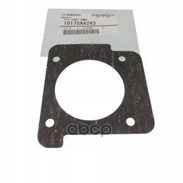 Отопление и кондиционирование  - Прокладка Дроссельной Заслонки SUBARU арт. 16175AA243, 0