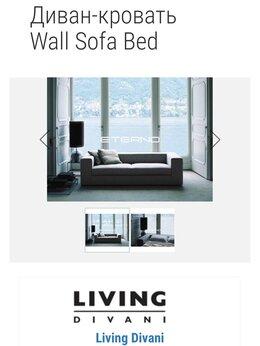 Диваны и кушетки - Диван-кровать 🇮🇹 Living Divani , 0