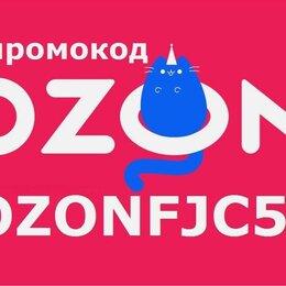 Подарочные сертификаты, карты, купоны - Озон промокод озон скидка ozon промокод ozon o, 0