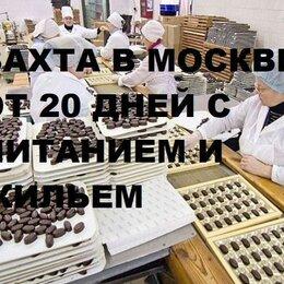 Рабочие - Укладчик/ца кондитерских изделий Вахта с питанием и жильем , 0