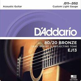 Струны - EJ13 D`Addario BRONZE 8020 Струны для акустики бронза Custom Light 11-52, 0