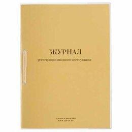 Сопутствующие товары - Журнал регистрации вводного инструктажа, 32 л., сшивка, пломба, обложка ПВХ, ..., 0