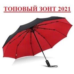 Зонты и трости - Зонт качественный и стильный, 0
