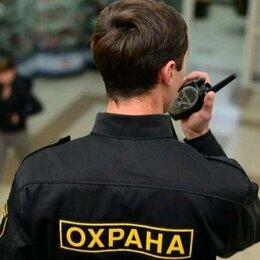 Охранники - Охранник вахта (Москва, МО, Санкт-Петербург), 0