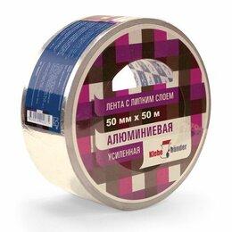 Строительный скотч - Клейкая лента klebebander 50 мм 10 метров термостойкая алюминиевая, 0