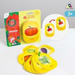 Дидактические карточки - Карточки на кольце для изучения английского языка «Овощи», 3+, 0