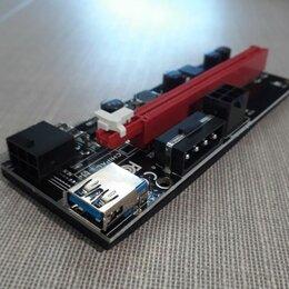 Компьютерные кабели, разъемы, переходники - Райзеры для видеокарт, Ver 009S, 0