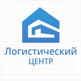 Работники склада - Кладовщик на склад в г. Барнаул, 0