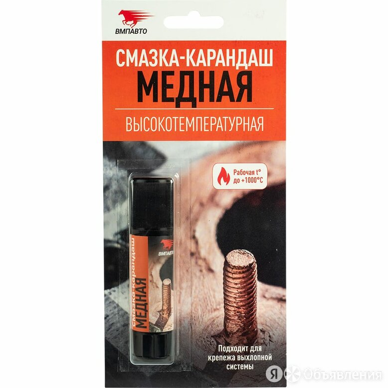 Высокотемпературная медная смазка ВМПАВТО карандаш по цене 254₽ - Масла, технические жидкости и химия, фото 0