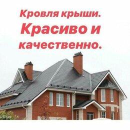 Архитектура, строительство и ремонт - Кровельные работы. Качественно. , 0