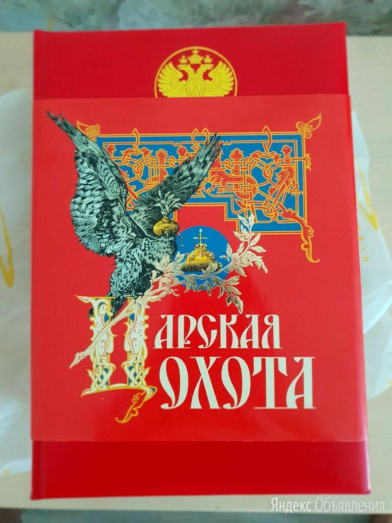 """книга """" Царская охота"""", новая, подарочная по цене 4900₽ - Искусство и культура, фото 0"""