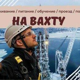 Разнорабочие - Требуются разнорабочий Вахта, 0