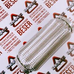 Двигатель и комплектующие - Гофра глушителя 3-х слойная InterLock Мерседес Спринтер Классик 909, 0