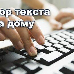 Делопроизводители - Требуется оператор пк по набору текстов, 0