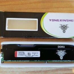 Прочие комплектующие - Оперативная память Yongxinsheng 4gb ddr3 1333 в упаковке, 0