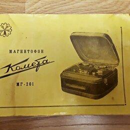 """Техническая литература - Паспорт-инструкция для магнитофона """"Комета"""" МГ-201 1961 г. / пересыл, 0"""