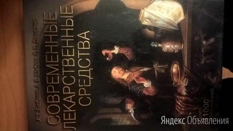 книга Лекарства 2005 год практика по цене даром - Словари, справочники, энциклопедии, фото 0