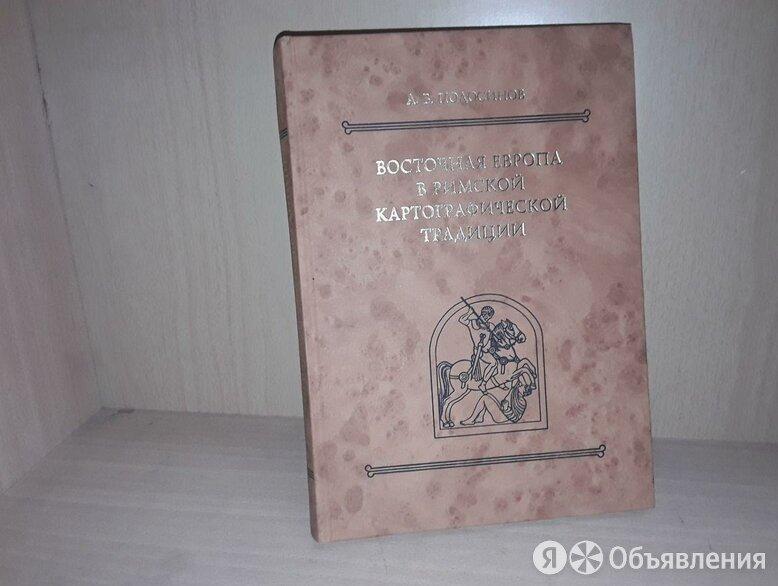 Подосинов А.В. Восточная Европа по цене 500₽ - Настольные игры, фото 0