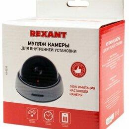 Камеры видеонаблюдения - муляж камеры  видеонаблюдения купольный  rexant  45-0210, 0