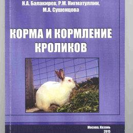 Дом, семья, досуг - Балакирев Н.А. и др. Корма и кормление кроликов. 2015 г., 0