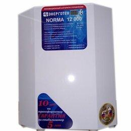 Стабилизаторы напряжения - Стабилизатор напряжения однофазный энерготех 12 КВА NORMA, 0