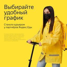 Курьеры - Курьер пеший/авто к партнеру сервиса Яндекс.Еда, 0