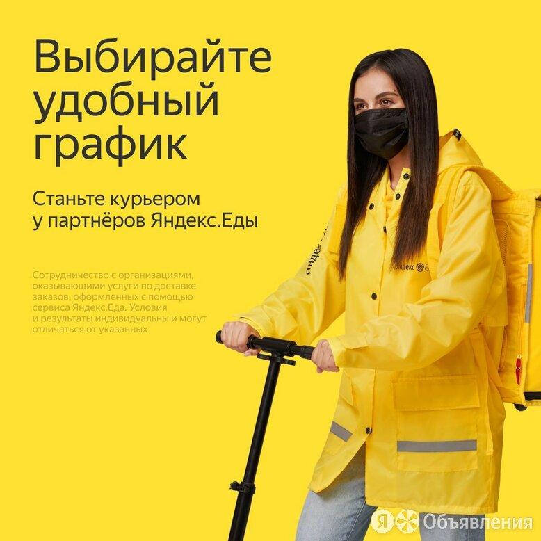 Курьер пеший/авто к партнеру сервиса Яндекс.Еда - Курьеры, фото 0