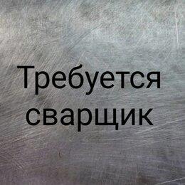 Сварщики - Требуется сварщик , 0