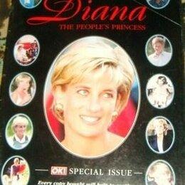 Журналы и газеты - Журнал Princess Diana Ok special issue, 0