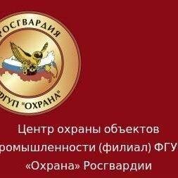 Охранники - ФГУП Охрана Росгвардии, 0