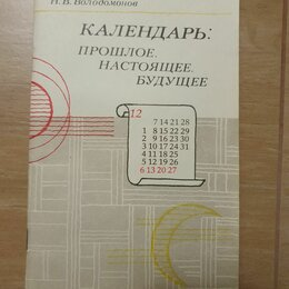 Наука и образование - Календарь:прошлое,настоящее,будущее H.Володомонов, 0
