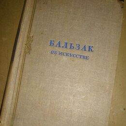 Искусство и культура - Бальзак Об Искусстве 1941 Год, 0