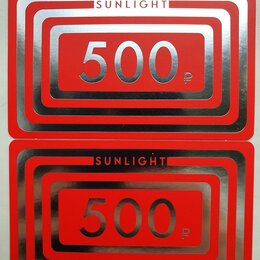 Подарочные сертификаты, карты, купоны - Купоны 2шт sunlight, 0