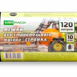 Мешки для мусора - Мешки для мусора 120 литров, 10 штук, 70 мкм,70*170 см серии «Стройка», 0