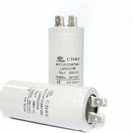 Аксессуары и запчасти - Конденсатор пусковой СВВ60 35uF 450V (SAIFU), 0