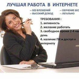 Маркетологи - Менеджер по интернет-маркетингу (работа на дому), 0