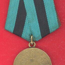 Жетоны, медали и значки - СССР медаль За освобождение Белграда, 0
