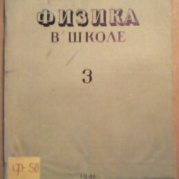 Наука и образование - Физика в школе. М., 1941. № 1, 2, 3, 4.  1941 г., 0