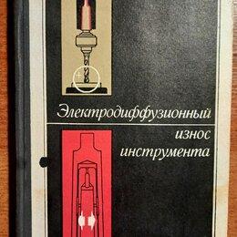 Техническая литература - Электродифвузионный износ инструмента.Бобровский.1, 0