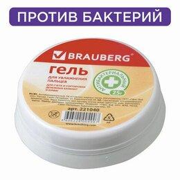 Массажные матрасы и подушки - Подушка  д/увлаж. пальц. -гелевая, Brauberg, 25мл (16), 0
