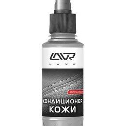 Ополаскиватели - Кондиционер кожи восстанавливающий LAVR , 185 мл  Ln1471-L, 0