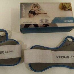 Аксессуары - Утяжелители для рук kettler 1.5 кг, 0