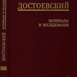 Словари, справочники, энциклопедии - Учебное пособие, 0
