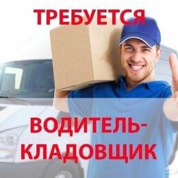 Экспедиторы - Кладовщик-экспедитор (водитель), 0